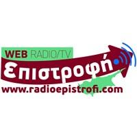 Radio Epistrofi
