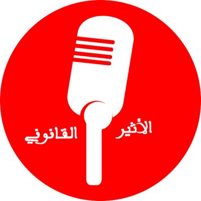AlAthir alQanouni