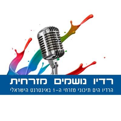Radio Mizrahit - Noshmim Mizrahit