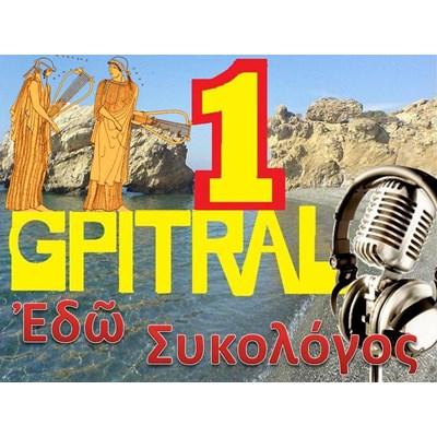 SYKOLOGOS 1 ART CULTURE GREEK AUDIOBOOK RADIO GREECE VIANNOS CRETE