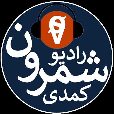 RADIO SHEMROON COMEDY | FARSI IRAN PERSIAN