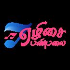 Ezhisai FM - Tamil Online Music Station