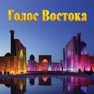 Golos Vostoka