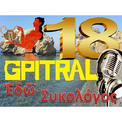 SYKOLOGOS 18 AUDIOBOOK GREEK PODCAST RADIO HELLAS CRETE VIANNOS
