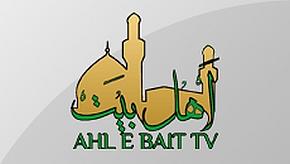 Ahlebait Arabic