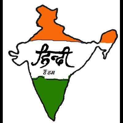 hindi bhaasha ka mahatva