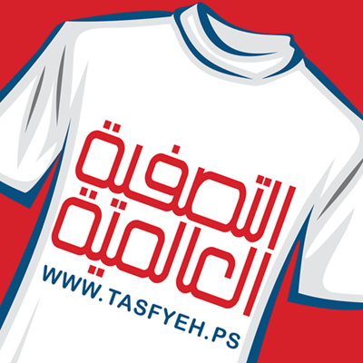 tasfyeh
