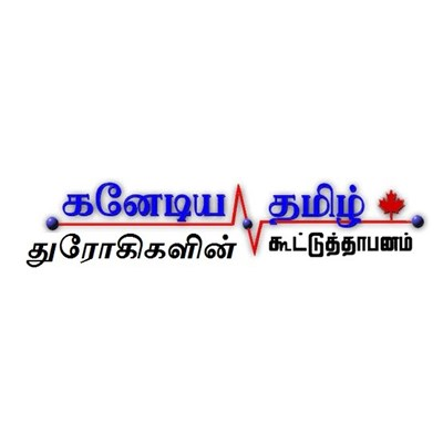 CTBC - Canadian Tamil Broadcasting Corporation