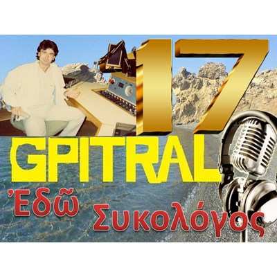 SYKOLOGOS 17 DJ GPITRAL RADIO GREEK HITS 80'S 90'S GREECE CRETE VIANNOS