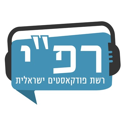 Rafi - Israeli Podcasting Network