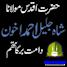 Khanqah Ashrafia Akhtaria - Jamia ul Uloom EID GAH