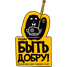 RADIO BYT' DOBRU! (Goodness to be!) Russian Indie Radio