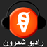 SHEMROON 24/7 COMEDY RADIO | PERSIAN EDUCATIONAL MARDOM IRN HAMRAH FARSI IRAN