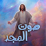 Sawt El Majd
