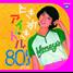 Jpop80ss-Radio