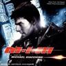 Mission : Impossible 3 [B.O.F.]