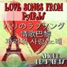 Lovesongs From Paris